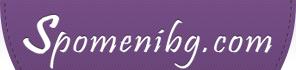 Spomenibg.com - Спомени, Пожелания и Love SMS