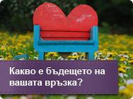 Един за друг ли сте?