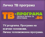 TV програма